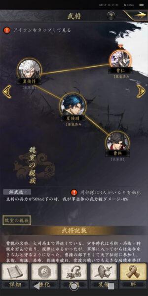 三国志グローバルの武将の絆画面
