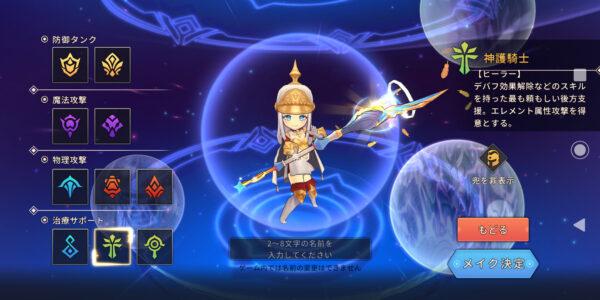 ナイトコアユニバーサルの神護騎士