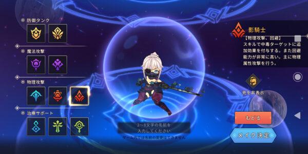 ナイトコアユニバーサルの影騎士