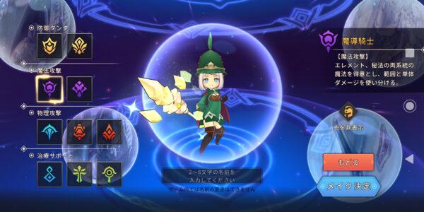 ナイトコアユニバーサルの魔道騎士