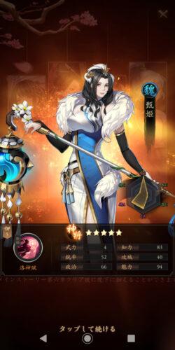 三国志グローバルの甄姫