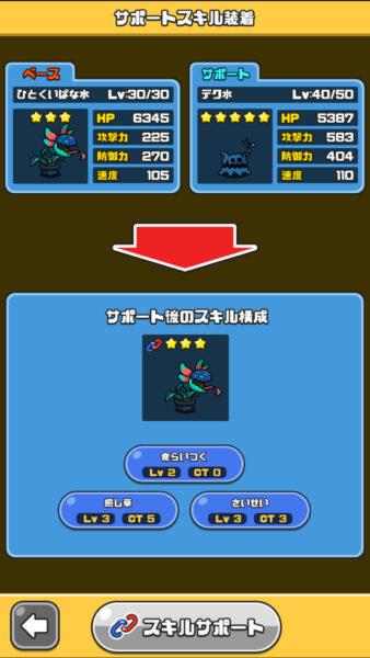 まものダンジョン+・スキルサポート(モンスター選択)