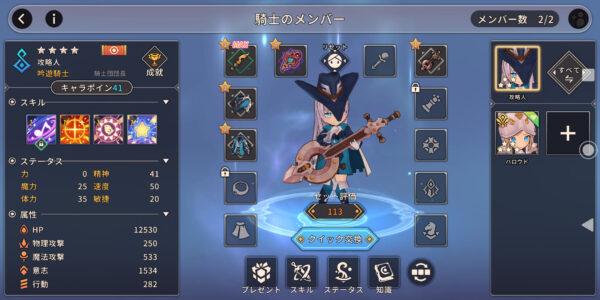 ナイトコアユニバーサルの騎士ステータス画面