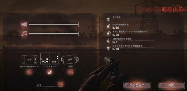 into the dead2(イントゥザデッド2) ステージチャレンジ 確認方法