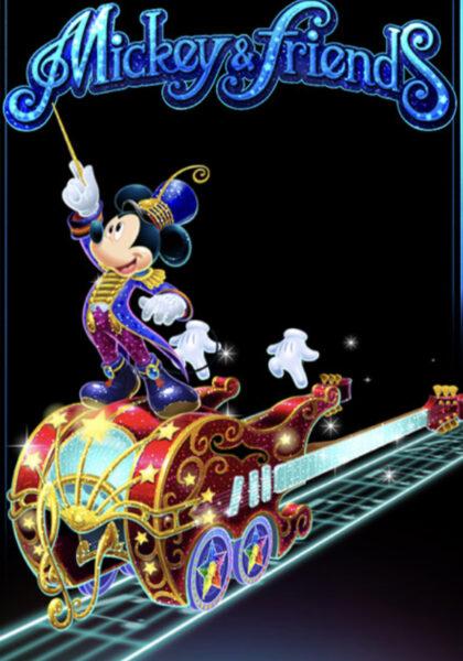ミュージックパレード☆4ミッキーマウス