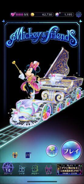 ミュージックパレード ☆4ミニーマウス