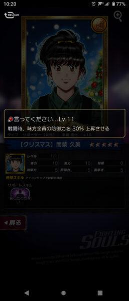 【クリスマス】間柴 久美スキル