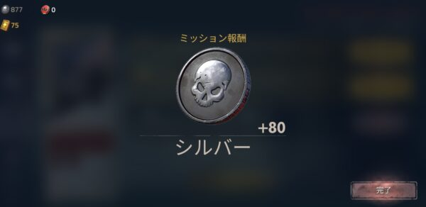 into the dead2(イントゥザデッド2) シルバー 獲得