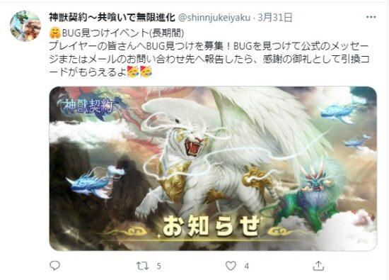 神獣契約の公式ツイッター