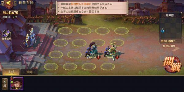 三国志群雄の兵征編