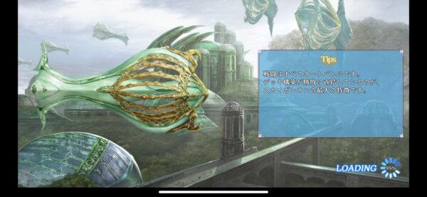 蒼天のスカイガレオン バトルの説明