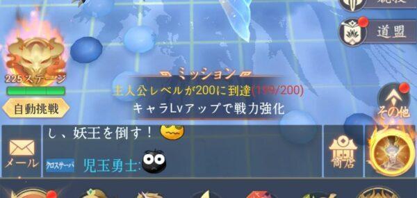 魔神の子のミッション