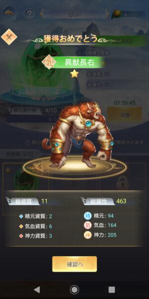 神獣契約の異獣獲得画面