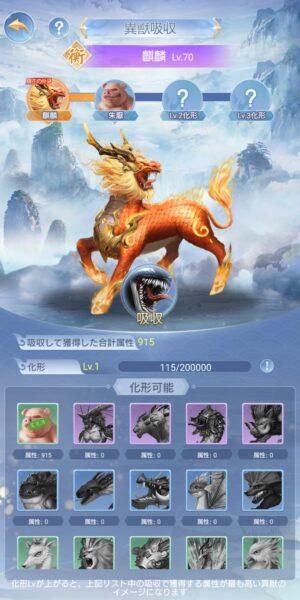 神獣契約の神獣変更