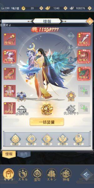 魔神の子のキャラクター画面
