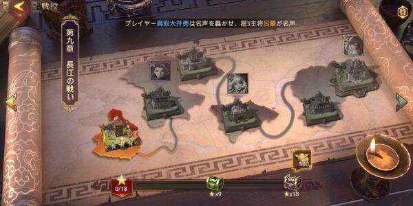 三国志群雄の戦役