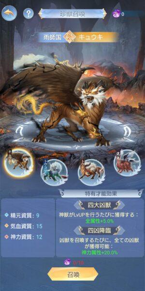 神獣契約の四大区獣