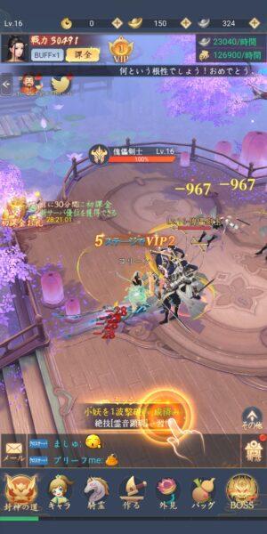 魔神の子のゲーム画面