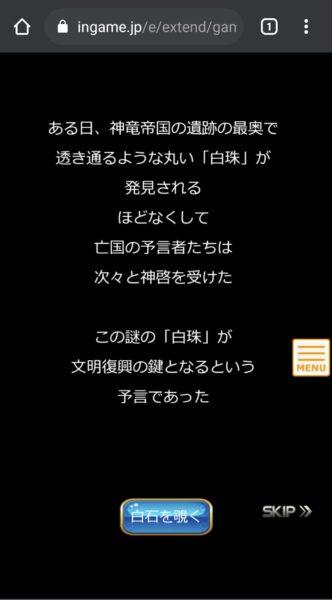 空島クロニクルのストーリー
