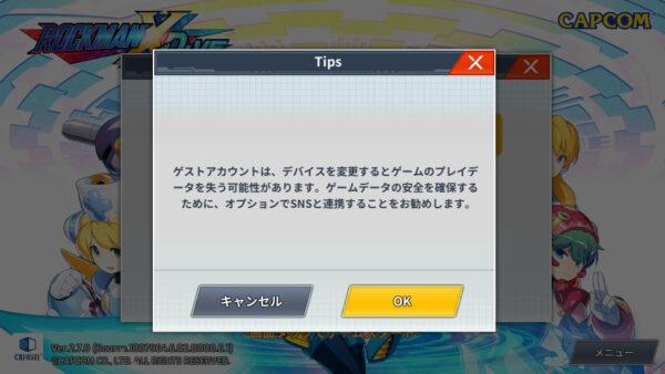 ロックマンX dive アカウント連携警告