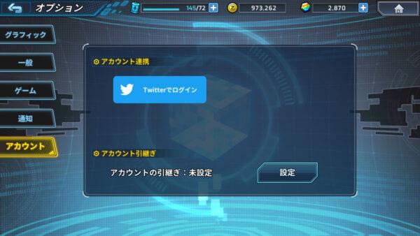 ロックマンX dive twitter連携