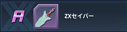ロックマンX dive ZXセイバー