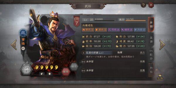三国志真戦の曹操