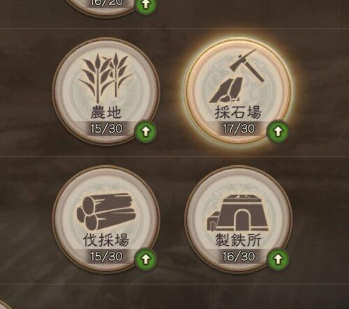 三国志真戦の各資源施設