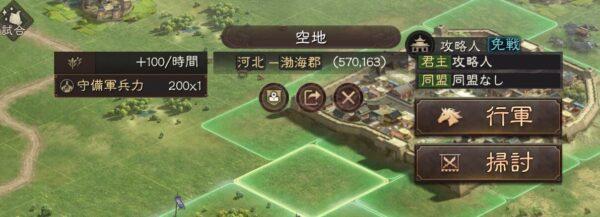 三国志真戦の掃討