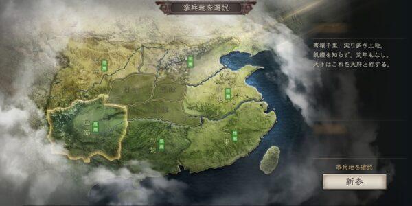 三国志真戦の挙兵地選択画面