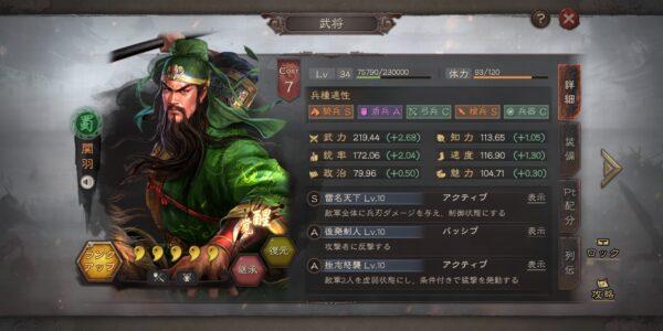 三国志真戦の武将詳細画面