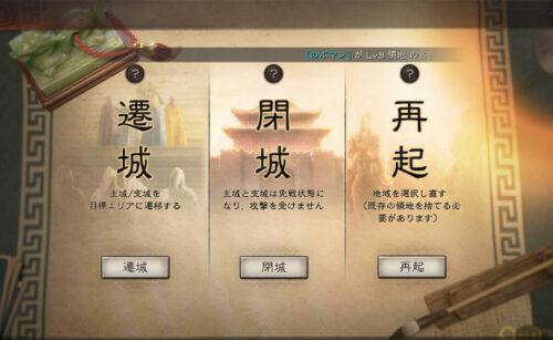 三国志真戦の君主画面