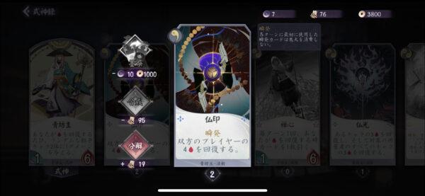 百鬼異聞録 戦闘カード