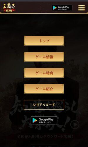 三国志真戦の公式サイト