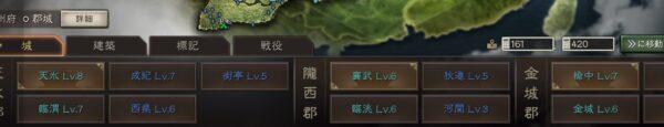 三国志真戦の城