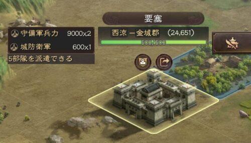三国志真戦の要塞