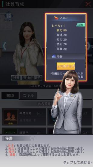 社長ご決断を・チュートリアル(社員ステータス解説)
