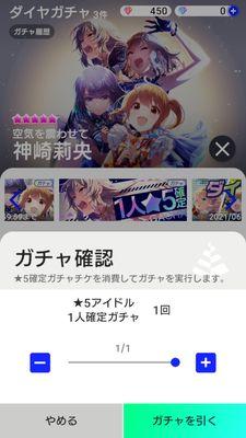 アイドリープライド☆5確定