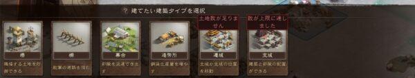 三国志真戦の建設