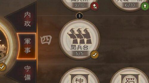 三国志真戦の閲兵台