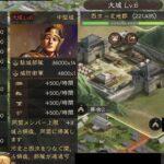 三国志 真戦の攻城や占領のコツとは?支城と要塞の建築など攻略情報をお届け!
