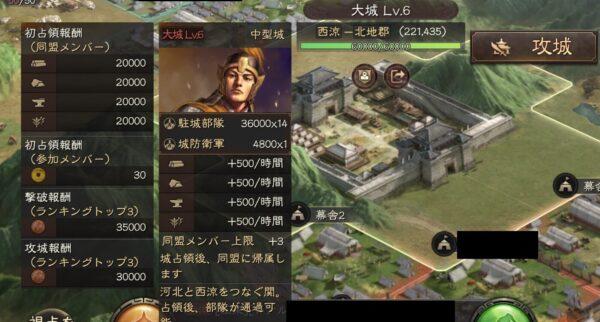 三国志真戦の城の詳細画面