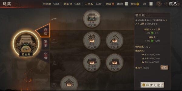 三国志真戦の建築