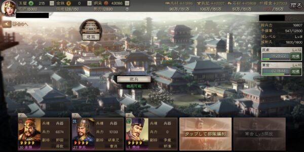 三国志真戦の支城詳細