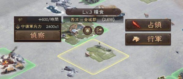 三国志真戦の土地