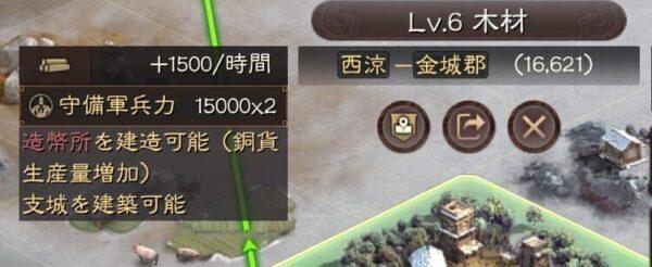 三国志真戦のレベル6の土地