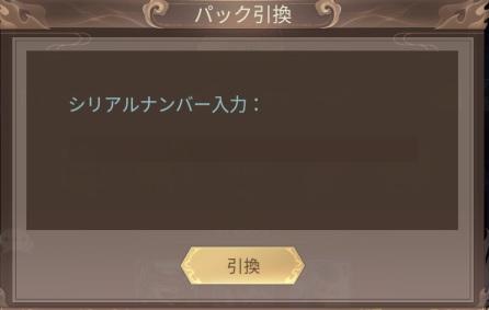 幻獣レジェンド -百妖志-シリアルナンバー入力画面