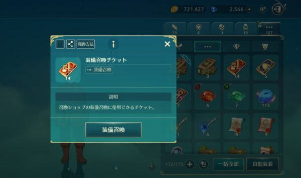 ニノ国クロスワールド(ニノクロ) 武器召喚チケット