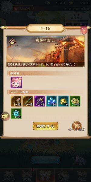 少女廻戦のステージ詳細画面