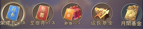 幻獣レジェンド -百妖志-超お得基金